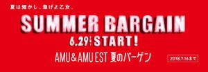 Summerbargainpop1_3